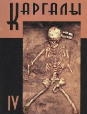 Каргалы. Том IV. Некрополи на Каргалах. Население Каргалов: палеоантологические исследования