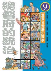 總督府的統治: 漫畫台灣歷史故事9