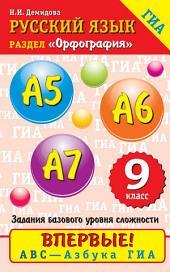Русский язык. Орфография. А5–А7. 9 класс