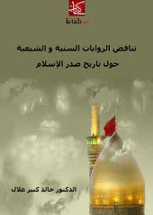 تناقض الروايات السنية والشيعية حول تاريخ صدر الاسلام