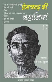 प्रेमचन्द की कहानियाँ - 17 (Hindi Sahitya): Premchand Ki Kahaniya - 17 (Hindi Stories)