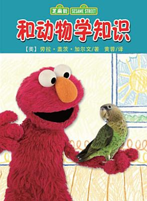 Elmo s World  Animals  Sesame Street  PDF