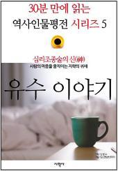 심리조종술의 신(神), 유수 이야기 :30분 만에 읽는 역사인물평전 시리즈 5