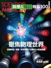 聚焦物理世界──認識時空、物質、宇宙與量子力學的24堂進階課: 科學人雜誌物理學精采100特輯