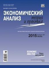 Экономический анализ: теория и практика No 26 (425) 2015
