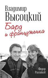 Марина Влади и Высоцкий. Француженка и бард