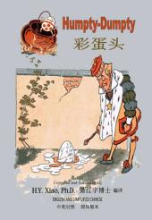 06 - Humpty-Dumpty (Simplified Chinese): 彩蛋头(简体)