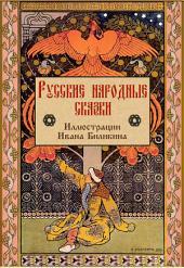 Русские народные сказки (иллюстрации Ивана Билибина)