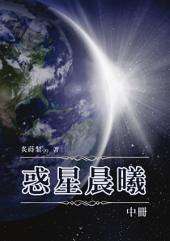 惑星晨曦【中冊】