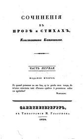 Сочинения в прозѣ и стихах Константина Батюшкова: Часть первая