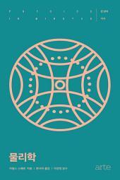 한 장의 지식 물리학: 한 장의 지식 시리즈