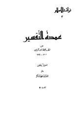 عمدة التفسير - ج 5 - الأنعام - الأنفال8