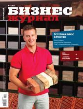 Бизнес-журнал, 2013/08: Костромская область