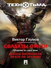 Солдаты Омеги