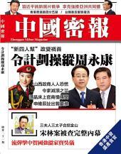 《中國密報》第21期: 令計劃操縱周永康