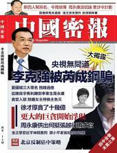 《中國密報》第27期: 李克強被芮成鋼騙