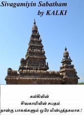 Sivagamiyin Sabatham: சிவகாமியின் சபதம்