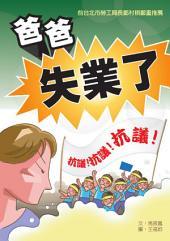 爸爸失業了: 小兵閱讀快車02