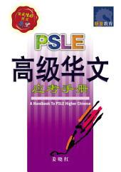 e- PSLE高级华文 应考手册: e-A Handbook Of PSLE Higher Chinese