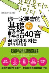你一定要會的基礎韓語40音: 雅典文化056