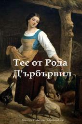 Tess of the d'Urbervilles, Bulgarian edition