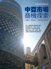 中亞市場商機探索: 哈薩克、烏茲別克、吉爾吉斯與塔吉克