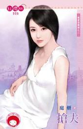 搶夫~寵妻俱樂部之二《限》: 禾馬文化紅櫻桃系列320
