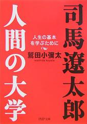 司馬遼太郎。人間の大学: 人生の基本を学ぶために