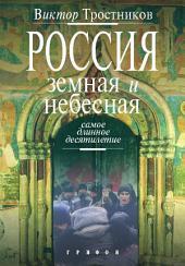 Россия земная и небесная. Самое длинное десятилетие