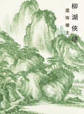 柳湖俠隱: 玄幻神魔劍俠系列
