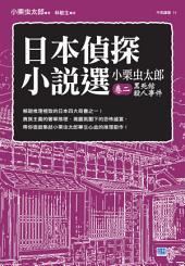 日本偵探小說選 小栗虫太郎 卷二 黑死館殺人事件: 解謎推理極致的日本四大奇書之一!