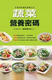 蔬菜營養密碼