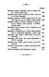 Народне приповијести и пресуде из живота по Боки Которској, Херцеговини и Црнојгори