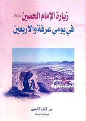 زيارة الإمام الحسين (ع) في يومي عرفة والأربعين: Prayers for Imam Hussain on Arafa and Arbaeen (40th) Days