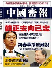 《中國密報》第52期: 韓正去向已定