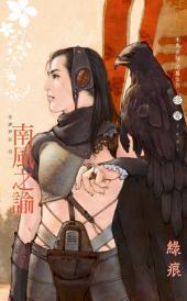 南風之諭~眾神夢記 卷一: 禾馬珍愛小說2691