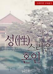 성(性)스러운 혼인: 연화아씨전 시리즈
