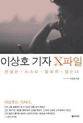 이상호 기자 X파일 - 노리개 주인공 완벽해부 (10%할인 )