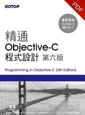 精通 Objective-C 程式設計 第六版(電子書)