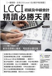 LCCI初級及中級會計精讀必勝天書