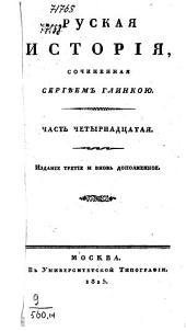 Руская история: Часть четырнадцатая