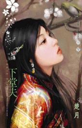 下堂夫~祥龍鎮之嫁 卷七: 禾馬文化珍愛系列357