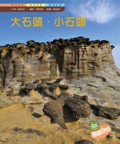 大石頭.小石頭: 親親自然109
