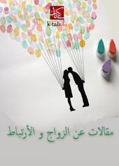 مقالات عن الزواج والارتباط