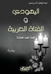 رواية : اليهودي والفتاة العربية: قصة الحب الخالدة