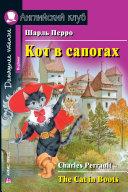 Кот в сапогах / The Cat in <b>Boots</b> by Шарль Перро - Books on ...