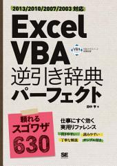 Excel VBA逆引き辞典パーフェクト 2013/2010/2007/2003対応