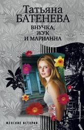 Внучка, Жук и Марианна (сборник)