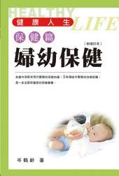 婦幼保健(新增訂本)
