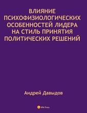 Влияние Психофизиологических Особенностей Лидера На Стиль Принятия Политических Решений.